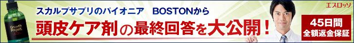 BOSTONスカルプエッセンスキャンペーン実施中!