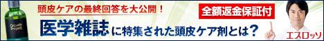 キャピキシル配合の男性用育毛剤BOSTON(ボストン) スカルプエッセンス初回90%OFF!