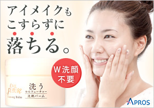 セルフューチャー洗顔バーム