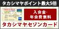 【クレディセゾン】タカシマヤセゾン アメリカン・エキスプレス カード発行