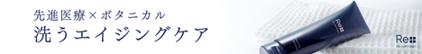 美容液クレンジング【リ・ダーマラボ】
