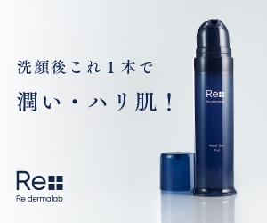 オールインワンゲル【リ・ダーマラボ】
