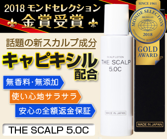 THE SCALP 5.0C