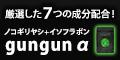 ☆厳選した7つの毛髪成分配合ぐんぐん(GUNGUN) ☆