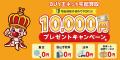 ☆【BUY王(バイキング)】☆