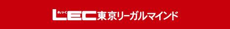 マイナンバー管理アドバイザー特別講習会https://online.lec-jp.com/shop/goods/100045297