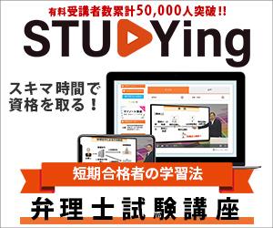 弁理士 STUDYing(スタディング)