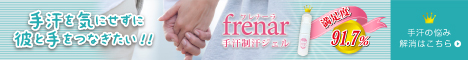 フレナーラC
