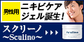 男性用ニキビケアジェル 【スクリーノ】