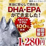 DHA・EPAプレミアム