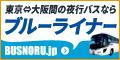 夜行バス・高速バスブルーライナー【バスのる】