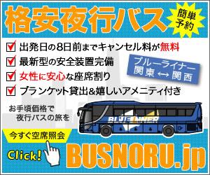 【バスのる】夜行バス・高速バスブルーライナーの予約