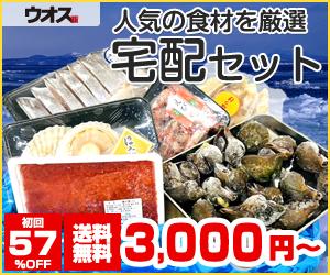 新巻鮭取り寄せ|進風水産直営店ウオス