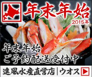 2015年度 年末年始の蟹のご予約を承ります。