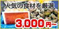 【ウオス】北海道水産卸元直営店 毛ガニ・タラバガニ・ホタテ・・・ 商品購入