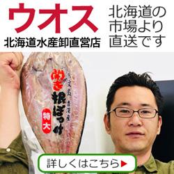 【ウオス】北海道水産卸元直営店 毛ガニ・タラバガニ・ホタテ・・・ 商品購入プロモーション