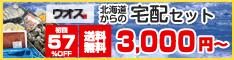 北海道水産卸元直営店【ウオス】
