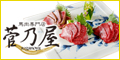 馬肉専門店【菅乃屋】通販公式サイト 初回購入