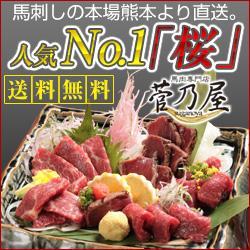 馬肉専門店【菅乃屋】