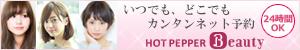 ヘアサロン【ホットペッパービューティ】