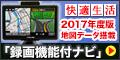 2016年度版7インチポータブルナビ「TV録画機能付ナビ」