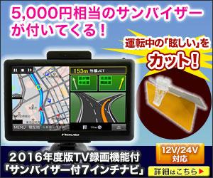 2016年度版TV録画機能付 「サンバイザー付7インチナビ」