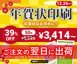 石川県かほく市 激安年賀状印刷 ネットスクウェア