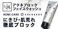 楽天1位獲得【メンズ専用 NULLフェイスウォッシュ】洗顔フォーム 新規商品購入