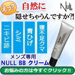 【メンズ専用 NULLBBクリーム】 新規商品購入