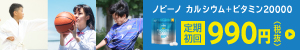 ノビーノカルシウム+ビタミン リニューアル版