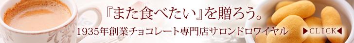 全国菓子大博覧会受賞店のホワイトデー