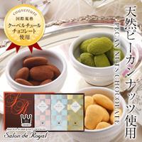 【1935年創業】老舗チョコレートとスイーツブランド<サロンドロワイヤル> 商品購入
