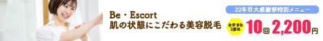 【ビー・エスコート】大阪LP