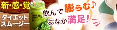 ココナッツオイル・酵素たっぷりのグリーンスムージー【マジカルスムージー】モニターコース 新規商品購入