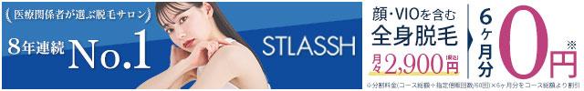 STLASSH(ストラッシュ)