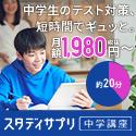 スタディサプリ小学・中学講座