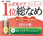 【パイナップル豆乳ローション】定期購入