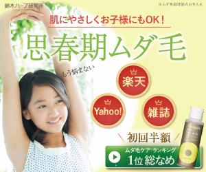 【パイナップル豆乳ローションプレミアム】定期購入※子ども訴求