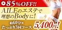 ☆【AILE(エール)】レディースボディケア体験コース☆