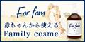 妊娠中・出産後のママ・赤ちゃんのデリケートな肌には【For fam(フォーファム)】ボディークリーム 新規商品購入