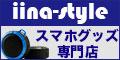 スマートフォン用グッズ通販【iina-style】 商品購入