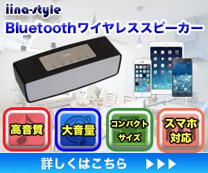 スマートフォン用グッズ通販【iina-style】
