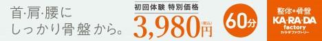1980円訴求