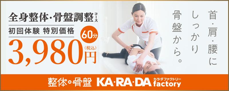 静岡のカラダファクトリー