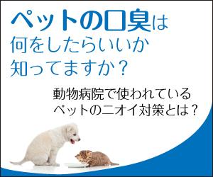 獣医さんのサプリ