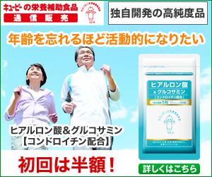 ヒアルロン酸&グルコサミン