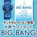 水素サプリメント BIGBANG