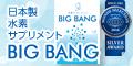 モンドセレクション受賞!業界トップクラスの水素溶存量〈水素サプリメント BIGBANG〉