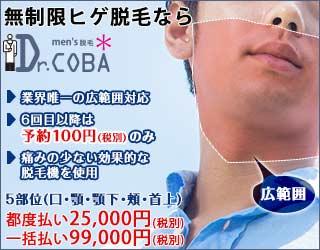 Dr.コバ公式サイト