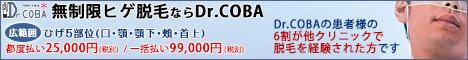 Dr.COBA(ドクターコバ)